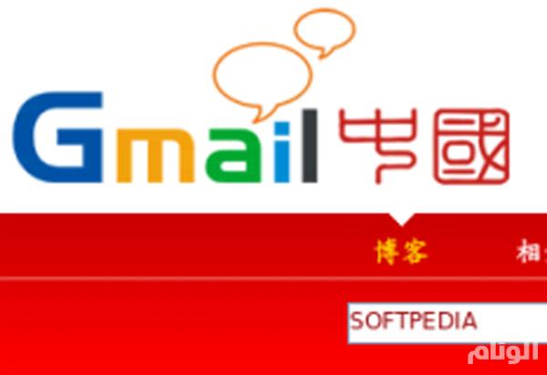 حجب الـ «Gmail» في الصين والشكوك تتجه إلى «جدار ناري عظيم»