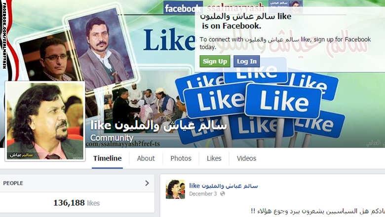 """اليمني الذي طلب مليون """"لايك"""" على الفيسبوك مهراً لابنته يزوجها أخيراً"""