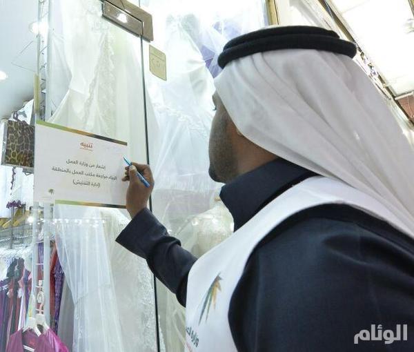 العمل تغلق عدداً من المحلات في جدة