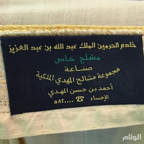 الاميرة نوف تحتفظ بآخر بشت لبسه الملك عبدالله رحمه الله