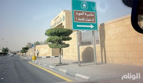"""مقبرة """"العود"""" بالرياض .. مثوى ملوك السعودية"""