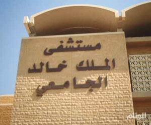 إغلاق طوارئ مستشفى الملك خالد بجامعة الملك سعود بالرياض «جزئياً»