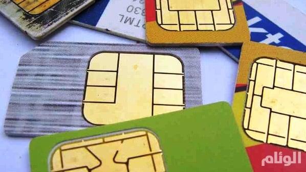 «الاتصالات» تتيح للمستخدمين معرفة الشرائح المسجلة بأسمائهم