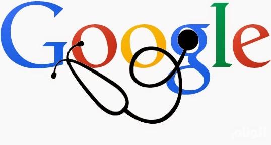 «جوجل» سيصبح طبيبك ويساعدك في تشخيص مرضك