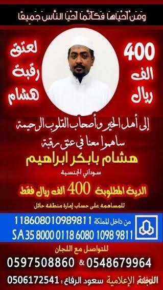 «الجالية السودانية» تناشد أهل الخير مساعدتها على إعتاق رقبة «هشام»