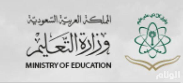 وزير التعليم يشكل لجنة وزارية لكشف ملابسات إدخال الرغبات لطلبة جامعة تبوك