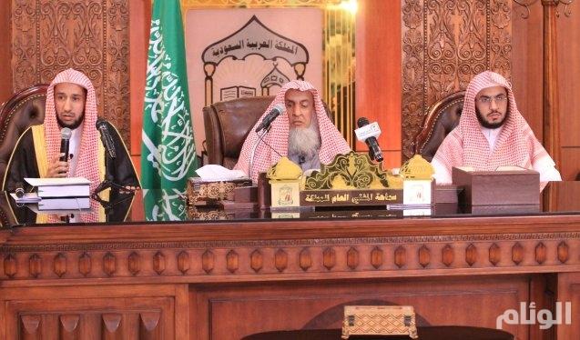 هيئة كبار العلماء تنفذ برنامج القيم العليا للإسلام ونبذ التطرف