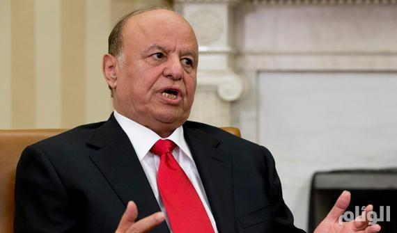 الرئيس اليمني : وفد الميليشيات المتمردة بمشاورات جنيف عرقل الجهود الدولية الرامية لتحقيق الأمن والاستقرار باليمن