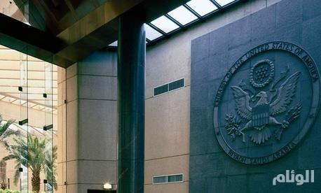 السفارة الأمريكية توقف خدماتها في الرياض وجدة والظهران لمخاوف أمنية