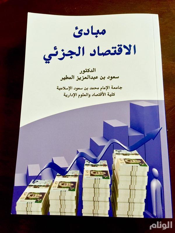 معرض كتاب الرياض