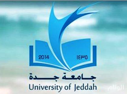 وظائف محاضر ومعيد شاغرة بكلية التربية للبنات بجامعة جدة
