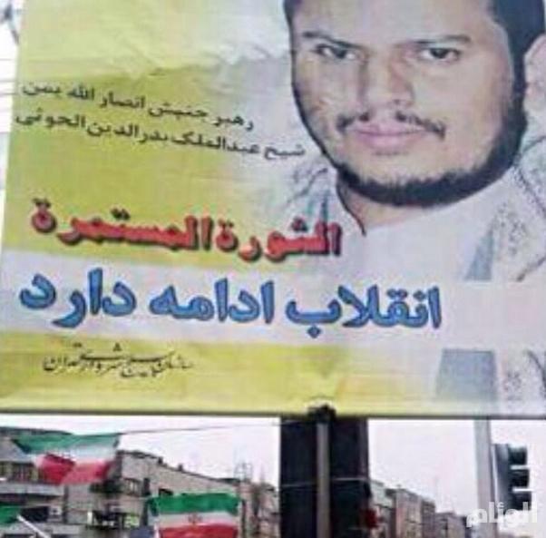 """""""الاعلام الايراني"""" يدّعي عدم تدخله في اليمن .. وصور الحوثي تملأ طهران"""