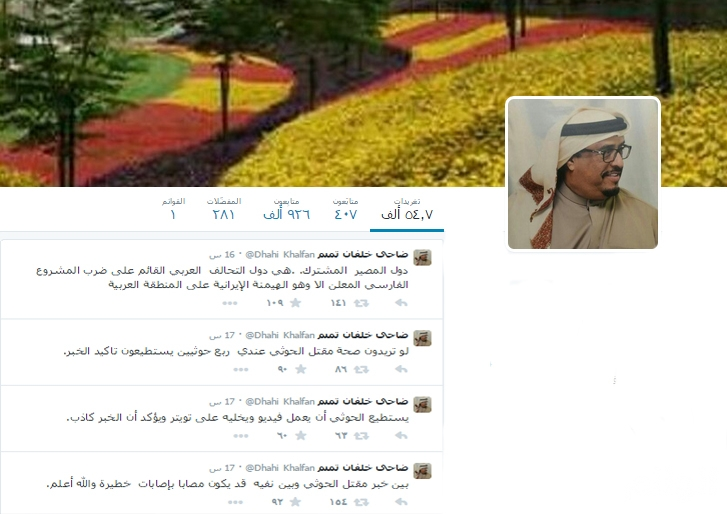 خلفان عن لغز اختفاء الحوثي : فليعمل فيديو على تويتر ويكذب الخبر