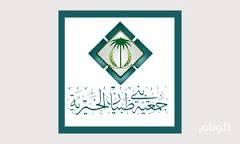 وظائف شاغرة بجمعية بني ظبيان الخيرية في الباحة