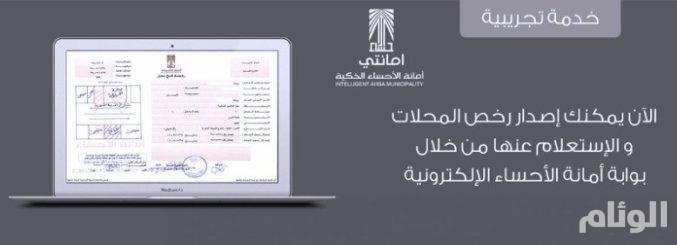 أمانة الأحساء تصدر «1003» رخص إلكترونية خلال شهر واحد