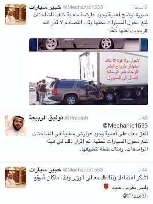 وزير الصناعة يتفاعل مع مغرد ويقرر وضع عارضة سفلية خلف الشاحنات