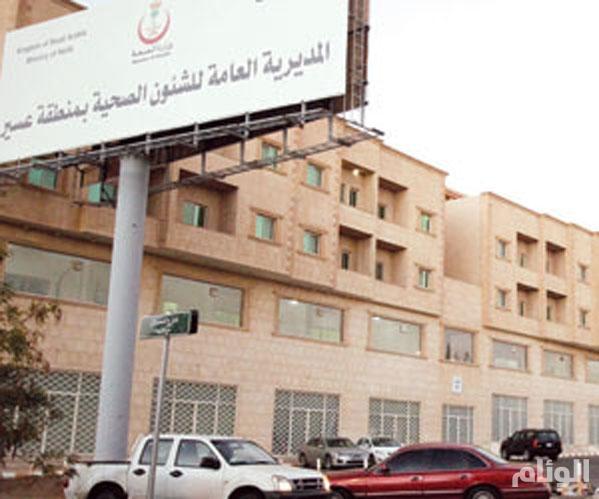 صحة عسير تحقق في وفاة مواطنة في مستشفى النماص