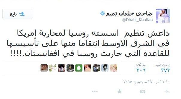 ضاحي خلفان: «داعش» صنيعة روسية على غرار «القاعدة»