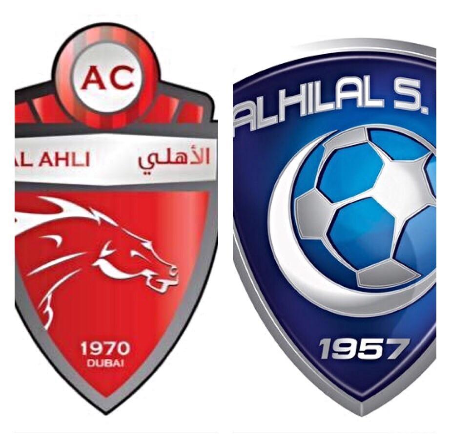 الهلال يستضيف الأهلي الإماراتي في ذهاب دور الـ 4 من دوري أبطال آسيا