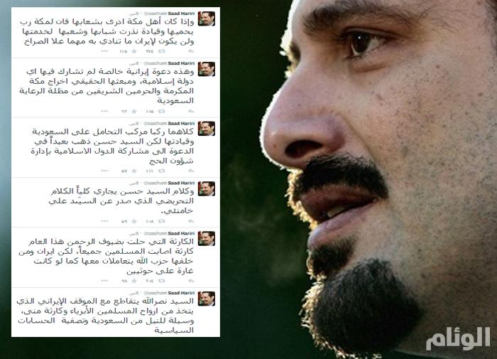 الحريري: إيران وحزب الله يتعاملان مع حادث منى كأنه غارة على الحوثيين