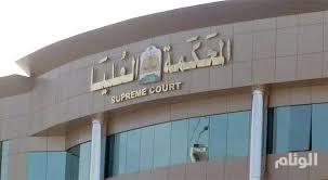 المحكمة العليا : اليوم الخميس 15 أكتوبر 2015م هو غرة شهر محرم 1437 هـ