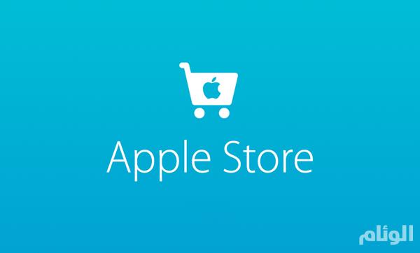"""""""آبل"""" تسحب أكثر من 250 تطبيقاً من متجرها"""
