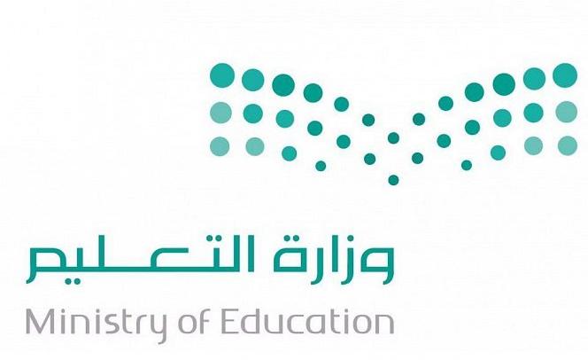 وزارة التعليم تصدر تعميما للإدارات بخصوص معلمات محو الأمية