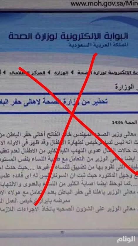 """""""صحة حفر الباطن"""" تنفي تحذير وزير الصحة من التعامل مع طبيب أطفال"""