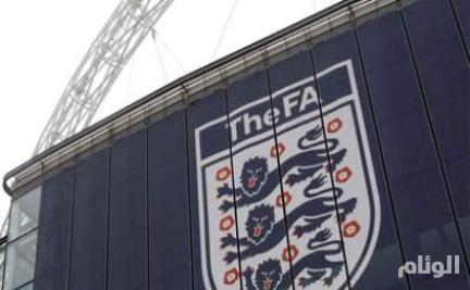 الاتحاد الإنجليزي يطالب الفيفا بتفسير رسمي لتصريحات بلاتر