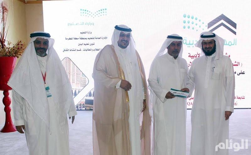 بالصور.. مدير تعليم مكة يدشن فعاليات مسابقة المهارات الأدبية