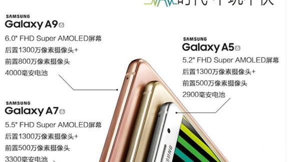 سامسونغ تطرح «غالاكسي إي 9» في الصين