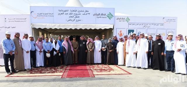 السعودية للكهرباء: تدشين التغذية الكهربائية لمحطات ركاب مترو الرياض