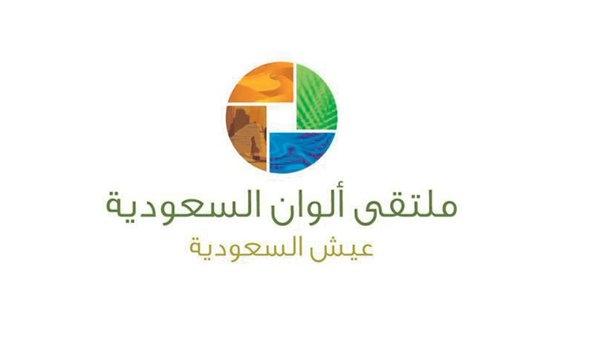 افتتاح «ملتقى ألوان السعودية» في الرياض