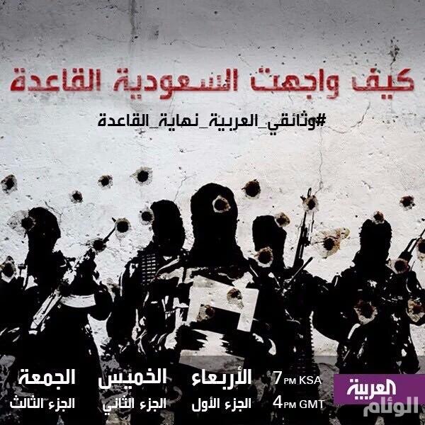"""""""العربية"""" تعرض فيلما وثائقياً بعنوان """"كيف واجهت السعودية القاعدة"""""""