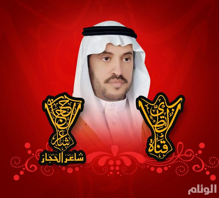 «شاعر الحجاز» أضخم مسابقة للشعر النبطي على مستوى المملكة