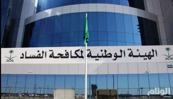 مكافحة الفساد: رفعنا ملف ابن وزير الخدمة المدنية للمقام السامي