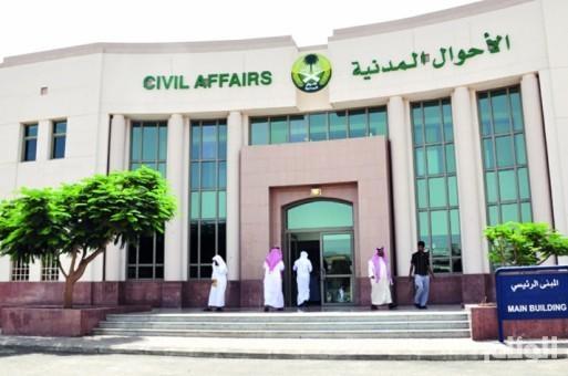 """تخصيص موظف لتصديق الواقعات المدنية في مكتب الرياض3 """"الناصرية"""""""