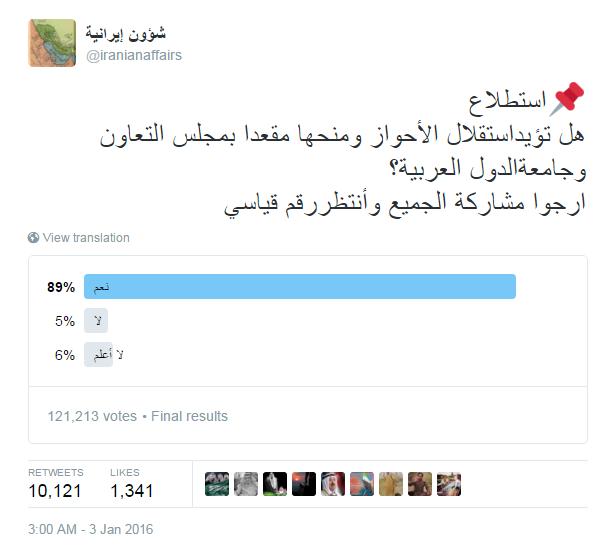 مغردون يدعون للمطالبة بضم الأحواز للخليج العربي