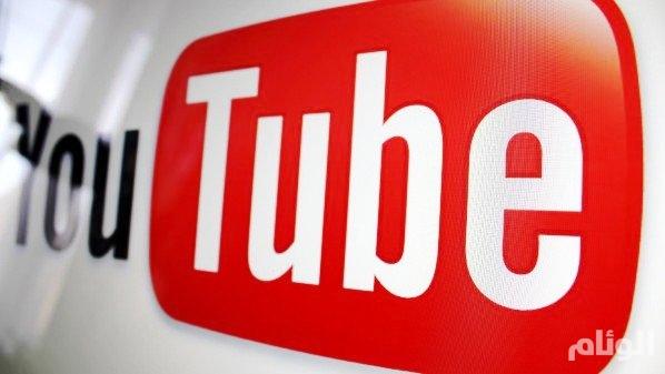 جوجل توقف حسابات مرتبطة بإيران على موقع يوتيوب