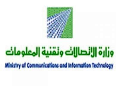 وزارة الاتصالات ترفع الحجب عن مكالمات التطبيقات