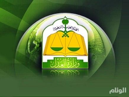 وزارة العدل تدعو 93 متقدمًا لوظائفها
