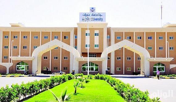 جامعة نجران تعلن وظائف أكاديمية وتعليمية شاغرة