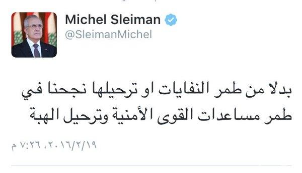 الرئيس سليمان: نجحنا في ترحيل الهبة السعودية بدلاً من ترحيل النفايات