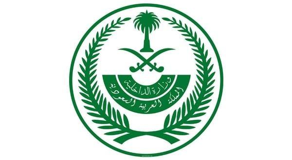 «الداخلية» تنفذ حكم القتل قصاصاً بحق جانيين في الدمام والطائف