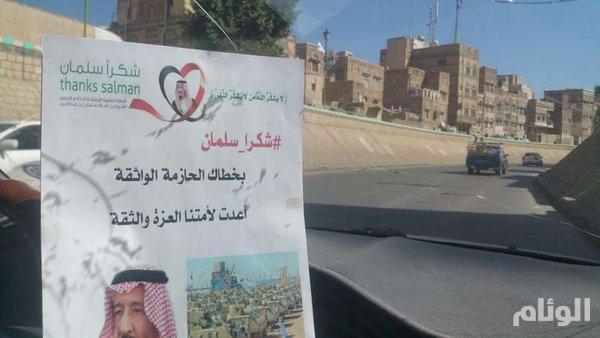انتشار لافتات «شكرًا سلمان» في شوارع صنعاء