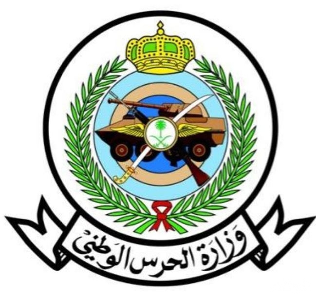 وزارة الحرس الوطني تعلن عن وظائف شاغرة على بند الصيانة والتشغيل