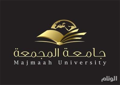 جامعة المجمعة تعلن عن وظائف أكاديمية شاغرة