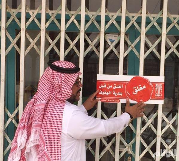 بلدية الأحساء تغلق محلات مخالفة في هجرة خريص