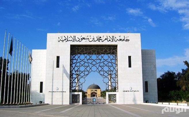 تفاصيل الوظائف الشاغرة بجامعة الإمام