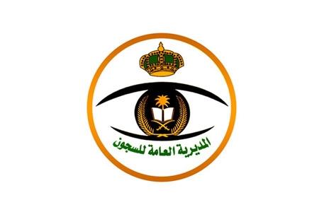 «السجون» تعلن عن وظائف شاغرة على المرتبة الـ 33